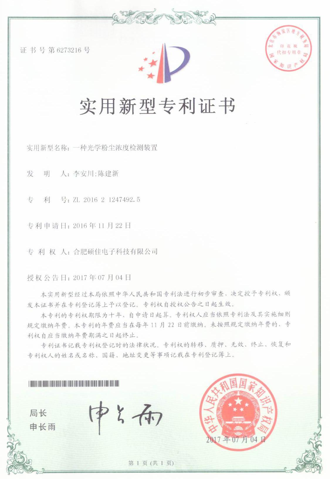 专利一种光学粉尘浓度检测装置