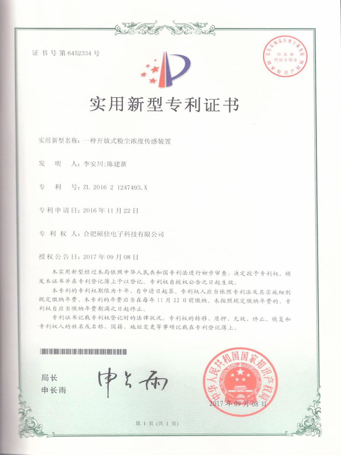 专利一种开放式粉尘浓度传感装置
