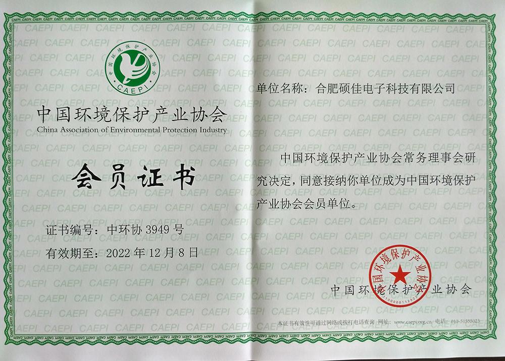 中环协会员证